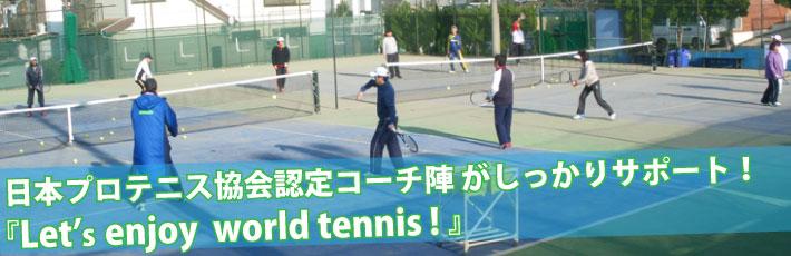 ワールドテニスススクール