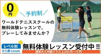 無料体験テニスレッスン